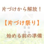 片づけ祭り準備ロゴ 片づけレッスンハンナリ 大阪 子育てママのための