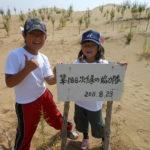 片づけレッスンハンナリ 大阪 子育てママのための 【緑の協力隊】沙漠植林ボランティアとして 恩格貝の沙漠賓館に泊まります
