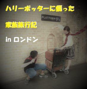 ロンドン旅行 ハリポタ 片づけレッスンハンナリ 大阪 子育てママのための