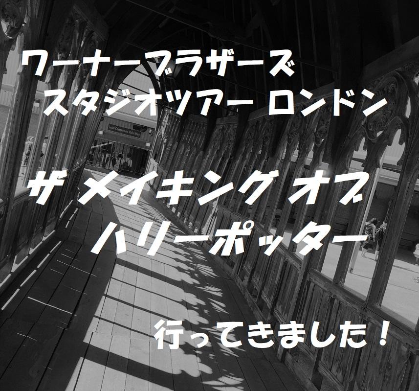 片づけレッスンハンナリ 大阪 子育てママのための ワーナーブラザーズ・スタジオツアーロンドン【ザ メイキング オブ ハリーポッター】