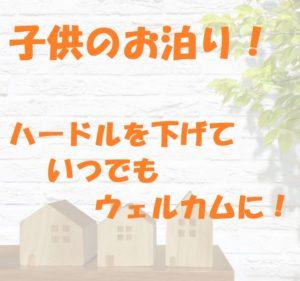 片づけレッスンハンナリ 大阪 子育てママのための 子供のお泊り 片づけ 料理