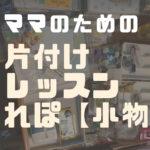 片付けレッスンハンナリ 大阪 ときめき片づけ