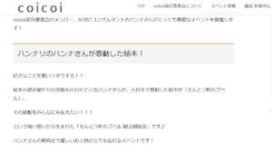 coicoi実行委員会プペル ハンナリ
