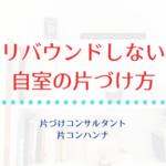リバウンドしない『自室』の片づけ方  | 片づけレッスンのハンナリ | 大阪