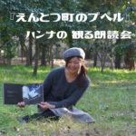 星空キネマ観る朗読会『えんとつ町のプペル』出張します☆彡 | 大阪 片コンハンナ