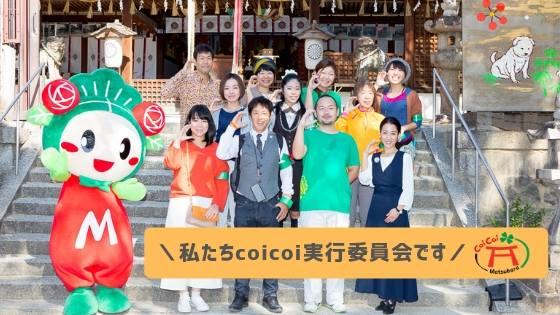ハンナリ coicoi実行委員会