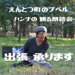 えんとつ町のプペル観る朗読会片コンハンナ