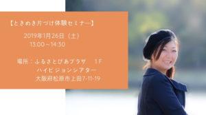 ときめき片づけ体験セミナー 大阪