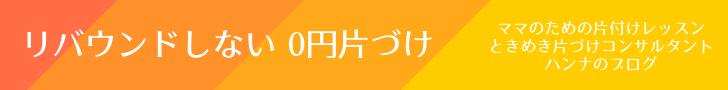 ハンナのブログ0円片付け
