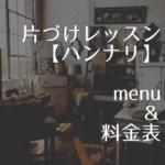 片付けレッスン-【ハンナリ】-menu-&-料金表.