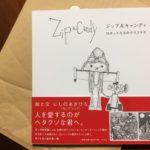 zip&candy ハンナ観る朗読会