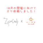 『Zip&Candy』と『グリンゴ』オケを依頼中!