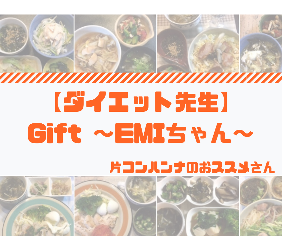 片コンハンナ ダイエット