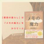 【理想の暮らし】は『メモの魔力』をかりて☆彡 | 片コンハンナ