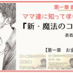 ママ達に知ってほしい『新・魔法のコンパス』著者:西野亮廣さん | 片コンハンナ