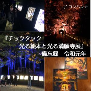 『チックタック 光る絵本と光る満願寺展』 片コンハンナ 令和元年