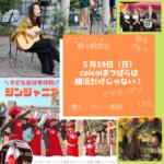 【こいこいまつばらin柴籬神社】は婚活だけじゃない! | 片コンハンナ