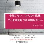 参加したい! みんなの動機 | こんまり流片づけ体験セミナー 大阪