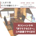 片コンハンナのおうちで片づけセミナー開催 6月1日&30日 | 大阪