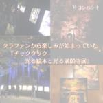 クラファンから楽しみが始まっていた『チックタック光る絵本と光る満願寺展』 | 片コンハンナ