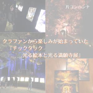 『チックタック 光る絵本と光る満願寺展』 クラファン片コンハンナ