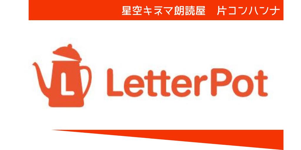 レターポット星空キネマ朗読屋 片コンハンナ