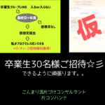 卒業生30名様ご招待☆彡できるように頑張ります。。|片づけレッスン 大阪