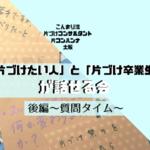 「片づけたい人」と「片づけ卒業生」が話せる会~後編~ | こんまり流 大阪
