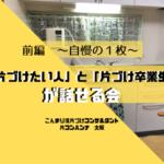 「片づけたい人」と「片づけ卒業生」が話せる会~前編~|こんまり流 大阪
