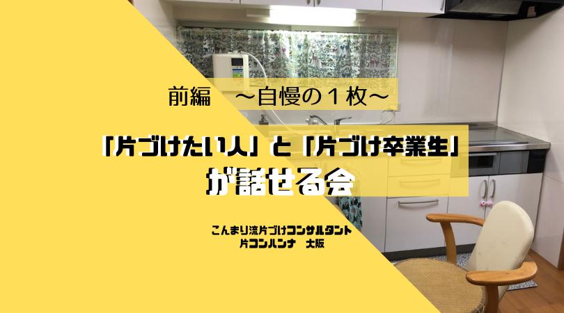 こんまり流片づけレッスン卒業生片コンハンナ