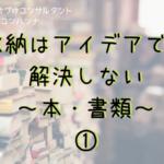 収納はアイデアでは解決しない~本・書類~➀ | 片コンハンナ 大阪