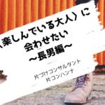 〈楽しんでる大人〉に会わせたい~長男編~ | 片づけコンサルタント 大阪