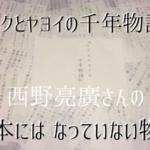 西野亮廣さんの絵本には なっていない物語。。『ヤクとヤヨイの千年物語』| 片コンハンナ