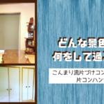 どんな景色の中、何をして過ごすか | こんまり流片づけコンサルタント 大阪