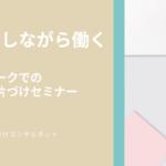 子育てしながら働く ハローワークでのママ向け片づけセミナー|片コンハンナ 大阪