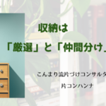 収納は「厳選」と「仲間分け」 | こんまり流 片づけコンサルタント大阪