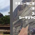 子供と一緒に登れるか!スリランカ【世界遺産】シーギリヤロックへ!|片コンハンナ