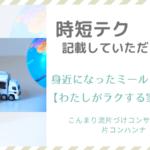 時短テクを記載していただきました! |  こんまり流片づけコンサルタント 大阪