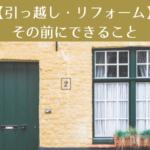 【引っ越し・リフォーム】その前にできること | 片づけコンサルタント 大阪