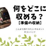 何を、どこに、収める?【準備の収納】 | こんまり流片づけコンサルタント 大阪