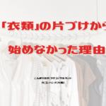 「衣類」の片づけから始めなかった理由 | こんまり流片づけコンサルタント【大阪】