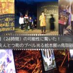 1日の可能性に驚いた『えんとつ町のプペル光る絵本展in鳥取砂丘』 | 片コンハンナ
