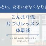 こんまり流片づけレッスン体験談「しんどい、だるいがなくなりました」【大阪】