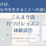 こんまり流片づけレッスン体験談「今を生きることへの道しるべ」【大阪】