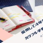 愛用して4年目~カラフル手帳術~ | 大阪 こんまり流片づけコンサルタント