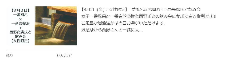 西野亮廣さん 湯櫻 シルクハット