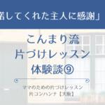 こんまり流片づけレッスン体験談⑨「快諾してくれた主人に感謝」【大阪】