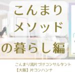 こんまりメソッド〈理想の暮らし編〉| 片づけコンサルタント【大阪】