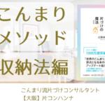 こんまりメソッド〈収納法 編〉|こんまり流【大阪】片コンハンナ