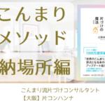 こんまりメソッド〈収納場所 編 〉|こんまり流片づけコンサルタント【大阪】